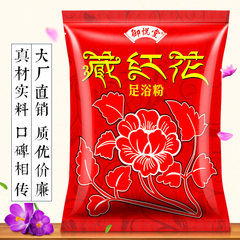 600 grams of saffron medicine feet charge elderly foot bag Mu bath foot powder foot bath agent