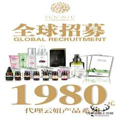 Yun Niu essential oils VIP agent [proxy authorized +1980 package] products, moisturizing, whitening