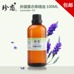 Jane loves pure Xinjiang lavender essential oil, 100ml to acne print, skin care, natural aromatherapy, sleep authentic