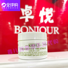 Hongkong purchasing Kiehl's Shea Butter avocado cream 14g/14ml to fine lines 12zp-5b