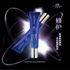 Pay the Gold Eye Cream Moisturizing aulaye Aibo to eye black eye wrinkles firming moisturizing beads
