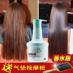 Perfume essential oil conditioner genuine reductic acid protein spa hair spa mask repair soft dry steam free