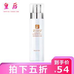 CBB genuine ZUZU marine muscle jelly spray, immortal water toner, make-up water, moisturizing, men and women