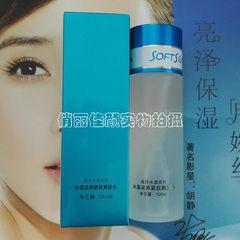 Counter genuine cosmetics softsilk marine algae algae series nourishing firming toner oily 100ml