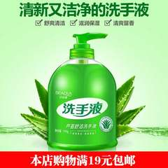 Aloe care solution, foam cleansing, gentle moisturizing lotion, refreshing hand wash