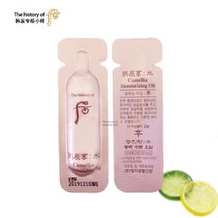 Whoo: water Yun Gong Chen enjoy Camellia moisturizing lotion 1ml Shuiyan oil Korean counter sample