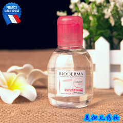 The French spot purchasing genuine BIODERMA Beidema Shu Yan cleanser remover 100ml easy to carry