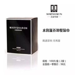 The beautiful oath Yan Shuirun nourishing cleansing cotton remover wipes water moist skin deep cleansing essence of the plant