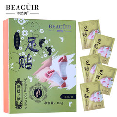 Genuine natural beauty leaves extract no foot patch to sleep health moisture foot care film Qushi warm feet stick no wormwood