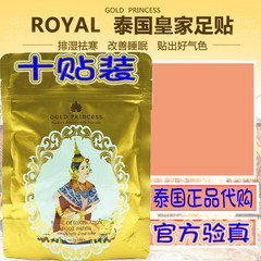Thailand authentic royal royal foot patch humidity cold Sleep Solution fatigue dampness flooding Thailand direct mail