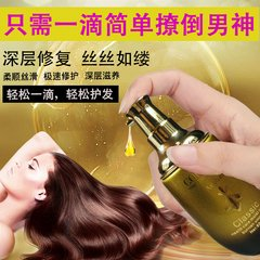 Perm nursing oil moisturizing essence oil volume hair conditioner repair dry hair care straight roll oil