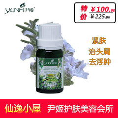 South Korea Yin Ji Rosemary Essential Oil 10ml firming anti wrinkle beauty salon authentic products