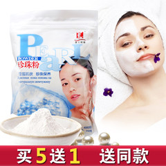 Does the superfine whitening natural whitening pearl powder powder topical mask powder 250g genuine 2 bags of mail bag