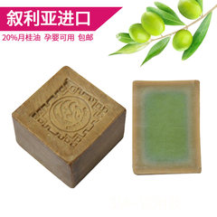 Syria imports olive handmade soap, soap, soap, skin care, acne removing blackhead, oil control cleansing bath soap, men and women