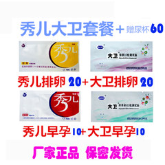 Shipping SA David ovulation test package 20+20+20 genuine secret ovulation period accurate delivery