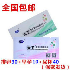 Authentic David ovulation test paper 30+ David early pregnancy 10+ urine cup 40 accurate ovulation safety period pregnant