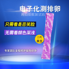 Clear blue Clearblue two electronic smile good pregnancy ovulation test strip single rod with electronic pen
