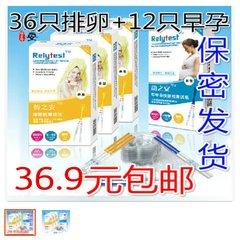 Rhyme arrangement 36 pregnancy test strip egg + early pregnancy strip 12 accurate ovulation test strips shipping