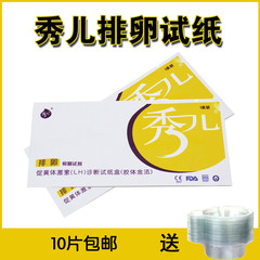 Prediction test send urine cup detection prepare pregnant full 10 kappa Xiuer ovulation test ovulation period