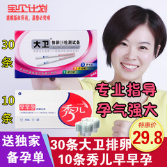 David ovulation test 30 + Xiuer early pregnancy 10 accurate ovulation period follicular pregnancy pregnancy preparation