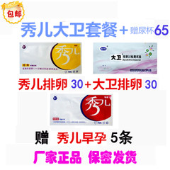 David ovulation test ovulation test 30+5 30+ Sa Sa detected early ovulation pregnancy preparation to send gifts