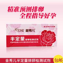 Jin Xiuer semi quantitative ovulation test paper, pregnancy high-precision, accurate ovulation test pen stick 10 package mail