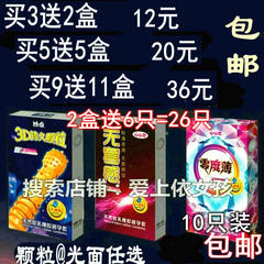 Shipping Hotel a large amount of ultra-thin condoms lasting particles 10 condoms filled with health Adult supplies wholesale