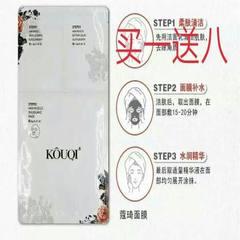 Qi Kou Kou's Trilogy Shuiguang whitening mask mask hydrating moisturizing brightening firming anti allergy free shipping 10