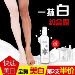 Whitening Body Lotion, stockings, date cream, whole body whitening artifact, fast and long face with white