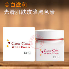 DHC camu-camu white 45g whitening moisturizing facial skin care cream genuine special offer