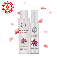 Dabao of four piece (Natural Whitening Cleanser + lotion + lotion + Revitalizing Cream) Lavender