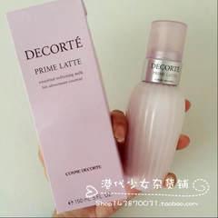 Hongkong PD PRIME LATTE soft spot counter muscle avocado natural plant lotion 150ml