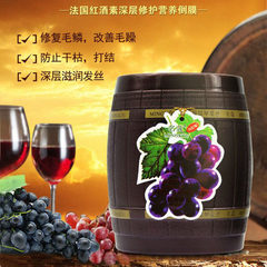 Kappa name Kou / contain SPA aromatherapy oil film wine conditioner steam free nutrition repair mask 1# red wine skin nutrition film 550mL
