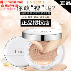Jing's makeup luster cushion BB Cream Concealer traceless moisturizing oil-controlling 12zp-5b