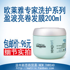 Authentic licensed L'OREAL expert Xihu series Ying wave bright film 200ml for hot hair curls L'OREAL Serie expert surplus wave bright roll film 200mL