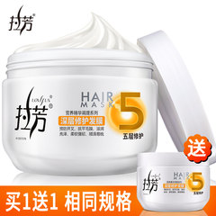 Buy 1 get 1 LaFang conditioner Essence Mask genuine free steaming baked nutrition soft film repair dry brown paste Milky white 350mL