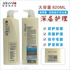 Special offer shipping B2 Germany Australia Fanny high-capacity conditioner genuine repair dry perm damaged soft water B2 special effects repair 820mL