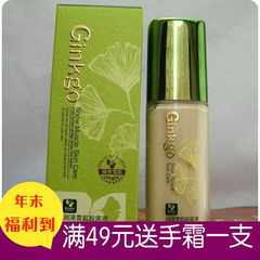 Four seasons beauty ginkgo snow muscle moist liquid foundation Concealer 40ml whitening 1zk47a