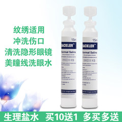 The saline saline saline tattoo supplies beauty travel nursing wound cleaning mouth 15ml 100 for 15