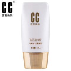 Swiss CC sissy Huan Yan Balance Lotion 30g cream bottoming moisturizing Concealer counter nhe8673a