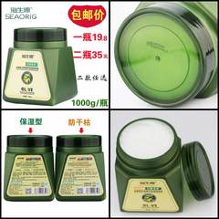 Genuine 1000g olive moisturizing mask anti dry ointment bottle conditioner package mail