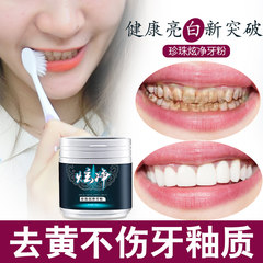 Dai Shihan pearl whitening dentifrice to dazzle net yellow teeth smoke stains white teeth toothpaste cleaning powder for oral care