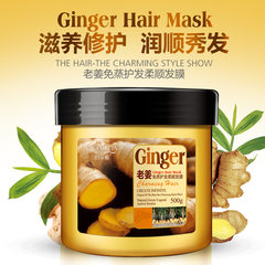 Old ginger juice mask replenishment artifact free steam conditioner repair supple hair care cream baked nutrient film