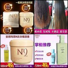 Genuine film mask ointment nutrition oil barber shop special autoclaved water dry fork repair conditioner