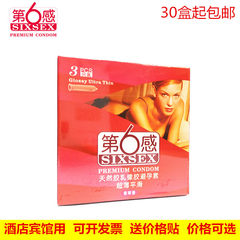Genuine sixth sense, ultra thin, smooth, 3 condoms, sixth sense condoms, hotels, guest rooms, household items gules