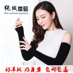 Cashmere arms sleeves, women's autumn winter wool line, false sleeves, warm knitted hands, sleeves, gloves, fingers, arms, gifts, freight insurance, shopping, zero risk.