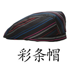 Hotel catering beret hotel restaurant chef hat restaurant waiters and waitresses working hat staff duck tongue S (54-56cm) color striped beret
