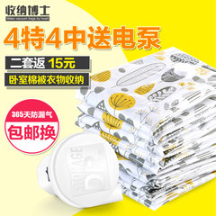 Bedroom, quilt, clothing, packing, admission, doctor, thickening, 4 super large, 4 in vacuum compression bag, feeding pump