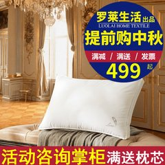 Carolina textile import LoVo life pillow Hungary feather pillow second generation five star hotel pillows