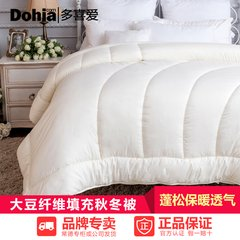 Love the core of soy, winter by genuine single 1.2m1.5 meters, 1.8 double bed on the warm winter and autumn quilts 200X230cm